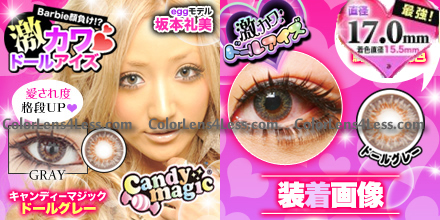G305 Grey Colored Contacts (PAIR)