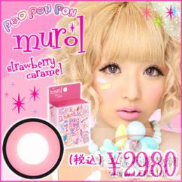 CQ Pink Colored Contacts (Pair)