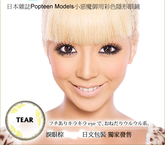 TEAR Brown Color Contact Lens (PAIR)