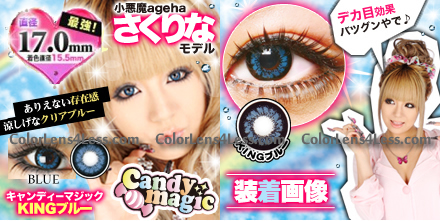 King Blue Color Contact Lens (PAIR)