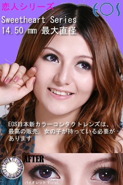 EOS Sweet Heart Violet Colored Contacts (PAIR)