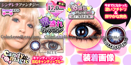Big Blue Colored Contacts (Pair)