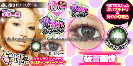 Big Green Colored Contacts (Pair)