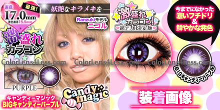 Big Violet Colored Contacts (PAIR)