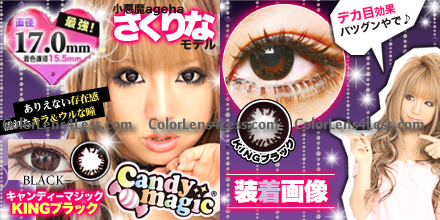 King Black Color Contact Lens (PAIR)