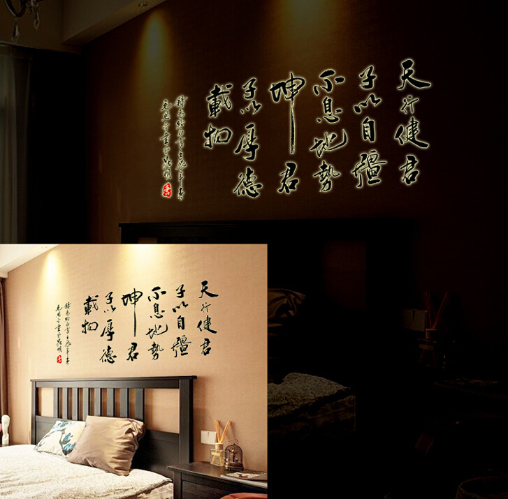China Calligraphy Glow in The Dark Wall Sticker