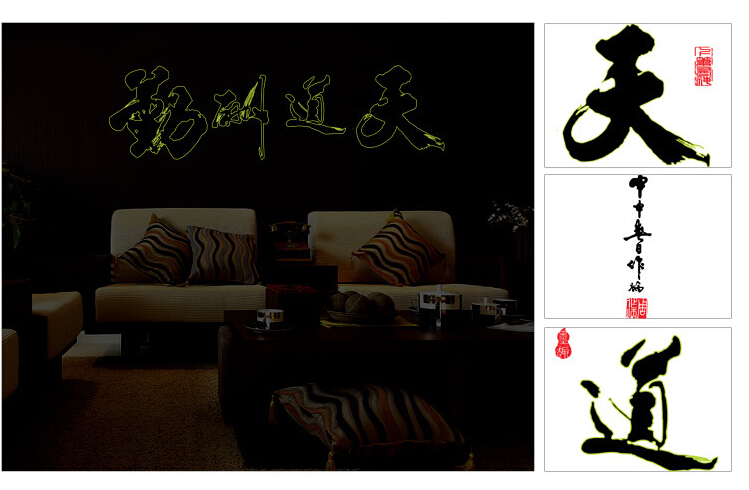 Efforts would be paid off Glow in The Dark Wall Sticker